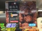 [需低溫產地台灣] C119719 TERIYAKI CHICKEN MEATBALL 富統照燒雞肉丸 400G*2PK +醬汁50G*2PK