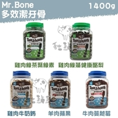 Mr.Bone[多效潔牙骨,2種尺寸/5種口味,1400g] 產地:台灣
