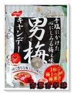 古意古早味 諾貝爾男梅汁糖(80g/包) 男梅糖 烏梅糖 酸甜夠味 日本 進口糖果