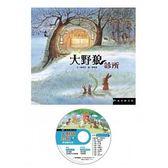 大野狼診所(精裝)+DVD