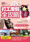 (二手書)30歲前都能實現的哈日遊學夢:日本打工度假全攻略