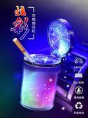 車載煙灰缸車內放水杯座夜光七彩懸掛式煙灰缸創意多功能汽車煙缸 晶彩生活