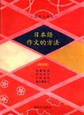 (二手書)表現主題別.日本語作文的方法(改訂版)