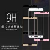 ▽SAMSUNG GALAXY Note 4 N910U 滿版 鋼化玻璃保護貼/全螢幕/全屏/9H硬度/2.5D弧邊/高清透/強化/防爆/防刮