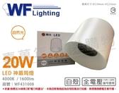 舞光 LED-CEA20N 20W 4000K 自然光 全電壓 白殼 神盾吸頂筒燈 _ WF431008