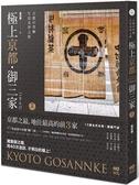 極上京都.御三家:古都的究極生活美學之旅