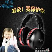 輝安防噪音耳罩隔音睡覺工作學習靜音耳罩專業防噪音挖礦減噪耳機魔方數碼館