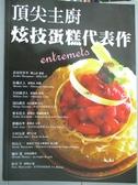 【書寶二手書T7/餐飲_PGW】頂尖主廚炫技蛋糕代表作原價_400_永瀨正人