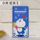 哆啦A夢皮套 [麵包] 小米 紅米 5 (5.7吋) 小叮噹【正版授權】