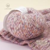 毛線 星辰 diy手工編織線 中粗夾花毛線團 織圍巾毛衣的毛線-三山一舍