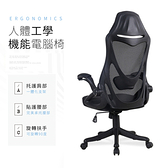 ~STYLE 格調~賽斯一體成型4 段式升降腰托人體工學電腦椅辦公椅黑框黑網