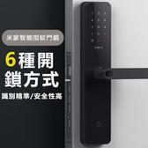 【代購免運】小米 米家智能指紋鎖 門鎖指紋密碼鎖 活體指紋門鎖 APP 手機藍牙遠程NFC解鎖密碼鎖