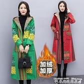 棉麻外套冬季新款女復古民族風長款棉麻防寒保暖氣質過膝連帽大衣外套  迷你屋 新品