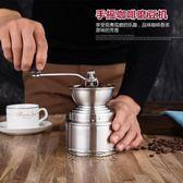 磨豆機 不銹鋼磨豆機 咖啡豆磨 手搖黑胡椒研磨器 手磨胡椒粒 可水洗手動 最後一天全館八折