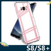 三星 Galaxy S8/S8+ Plus 6D氣囊防摔空壓殼 軟殼 四角加厚氣墊 全包款 矽膠套 保護套 手機套 手機殼
