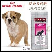*WANG*法國皇家Royal Canin《綜合犬飼料(經濟型)A3》20kg