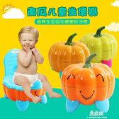 兒童坐便器嬰兒可愛南瓜便盆 寶寶馬桶嬰幼兒小孩尿盆帶蓋易清洗igo     易家樂