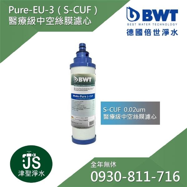 【BWT德國倍世】PURE 2-WP(Woda-Pure S-CUF)醫療級中空絲膜濾心0.02微米【歡迎詢問LINE ID:s099099】