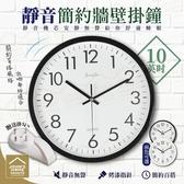 10英吋靜音簡約牆面掛鐘 圓形數字電池時鐘 25cm直徑石英鐘錶  【ZG0106】《約翰家庭百貨