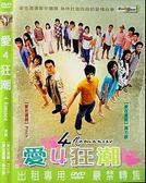 【百視達2手片】愛4狂潮(DVD)