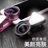 自拍照廣角手機鏡頭通用單眼抖音神器蘋果igo 名購居家
