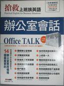 【書寶二手書T6/語言學習_YBN】搶救上班族英語-辦公室會話篇_希伯崙編輯部