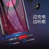 蘋果7耳機轉接頭iphone x轉接口lightning轉接器    琉璃美衣