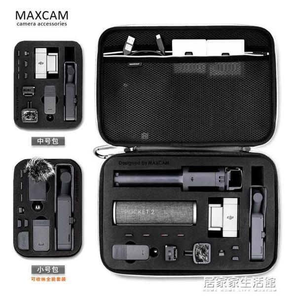 MAXCAM適用大疆dji靈眸OSMO POCKET 2口袋云臺相機收納包保護盒 居家家生活館