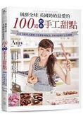 風靡全球,英國奶奶最愛的100道經典手工甜點:美女主廚英式甜點不外傳私密配方...