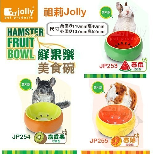 *KING WANG*Jolly祖莉《鮮果樂美食碗加大版-西瓜JP253|奇異果JP254|西柚JP255》天竺鼠、兔適用