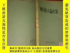 二手書博民逛書店罕見國民收入論文集Y25944 統計出版社輯 統計出版社 出版1