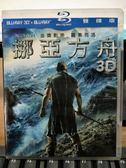 挖寶二手片-Q00-556-正版BD【挪亞方舟 3D+2D】-藍光電影