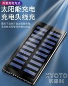 太陽能充電寶超薄迷你手機蘋果通用毫安oppo可愛vivo華為小巧快充 遇見初晴