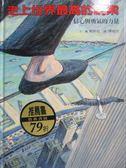 【書寶二手書T6/少年童書_ZFD】走向世界最高的鋼索_王蘭