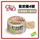 【日本直送】日本CIAO 旨定罐4號 白...