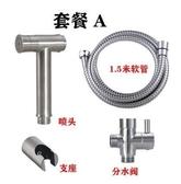 不銹鋼多功能沖洗器噴槍馬桶伴侶噴頭免按壓出水☌zakka