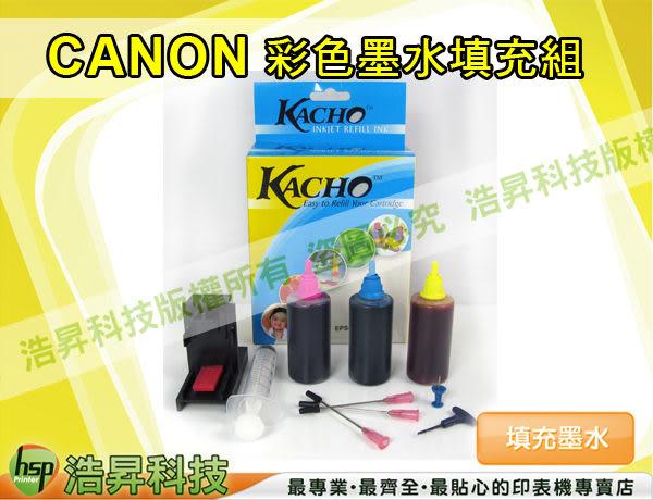 CANON 811 彩色墨水填充組iP2770 MP258 MX328 MX347 MX357 MX416 MX426 (附工具、說明書)