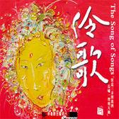 【停看聽音響唱片】【CD】伶歌1