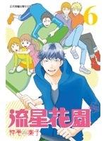 二手書博民逛書店 《流星花園~Next Season~ 6》 R2Y ISBN:9864861514│神尾葉子