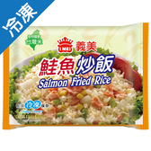 T-義美E家小館炒飯-鮭魚270G【愛買冷凍】