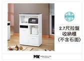 【MK億騰傢俱】AS269-04 純白2.7尺拉盤收納餐櫃(不含石面)