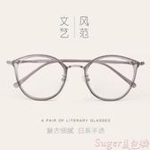 眼鏡框小紅書透明眼鏡框女輕大框tr90復古眼鏡女防藍光平光眼鏡架男 熱賣 suger
