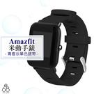 Amazfit 米動 手錶 單色 錶帶 ...