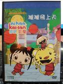 挖寶二手片-P10-194-正版DVD-動畫【你好,凱蘭 猴猴飛上天】-國英語發音 幼兒教育