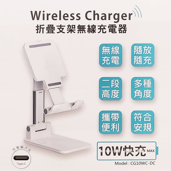 【免運費】MiniQ CG10WC-DC摺疊支架無線充電器 【顏色隨機出】