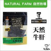缺貨:貓點點寵舖:NATURAL FARM自然牧場〔犬用,天然牛肝,140G〕305元
