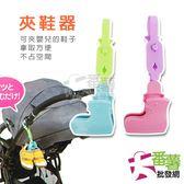 嬰兒鞋夾 可掛推車 夾鞋器 [07H2]- 大番薯批發網