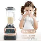 歐萊頓沙冰機商用碎冰機榨汁機粹萃茶刨冰沙奶昔豆漿機家用奶茶店igo  莉卡嚴選