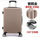 【輕旅行 流淌的美好時光】超輕量行李箱 ...