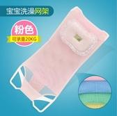 寶寶洗澡浴網防滑新生兒嬰兒沐浴網兜可躺墊